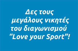 Love Your Sport
