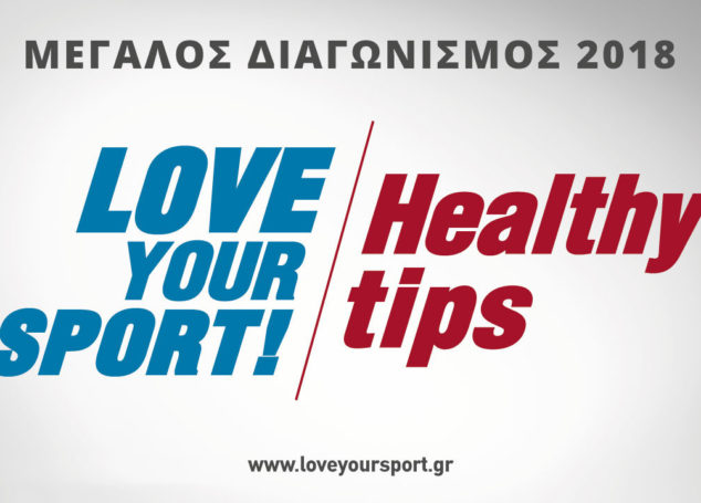 Mεγάλος Διαγωνισμός Love your Sport!